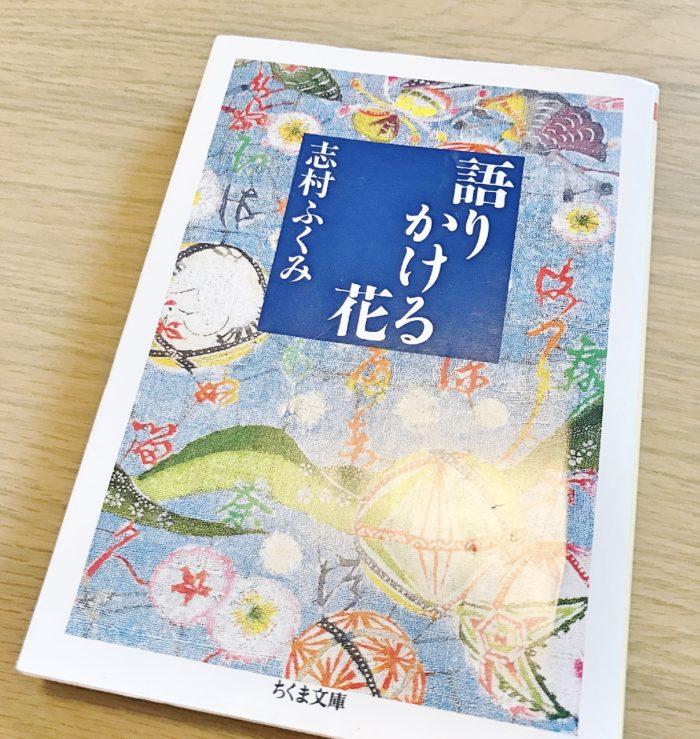 「語りかける花」志村ふくみさん